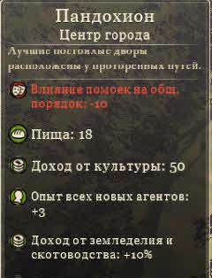 minus-10-obschestvennyiy-poryadok
