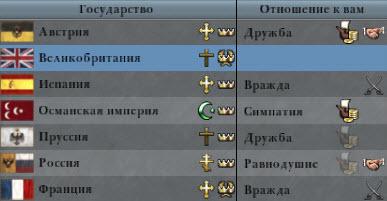fraktsiya-velikobritaniya