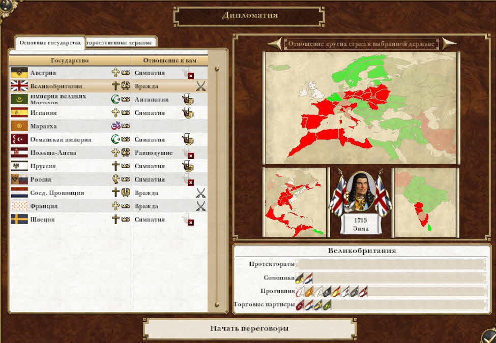 diplomaticheskoe-okno-v-imperiya-total-var