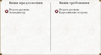 obmen-regionami-v-imperiya